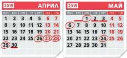 Как ще почиваме по Великден и през месец Май